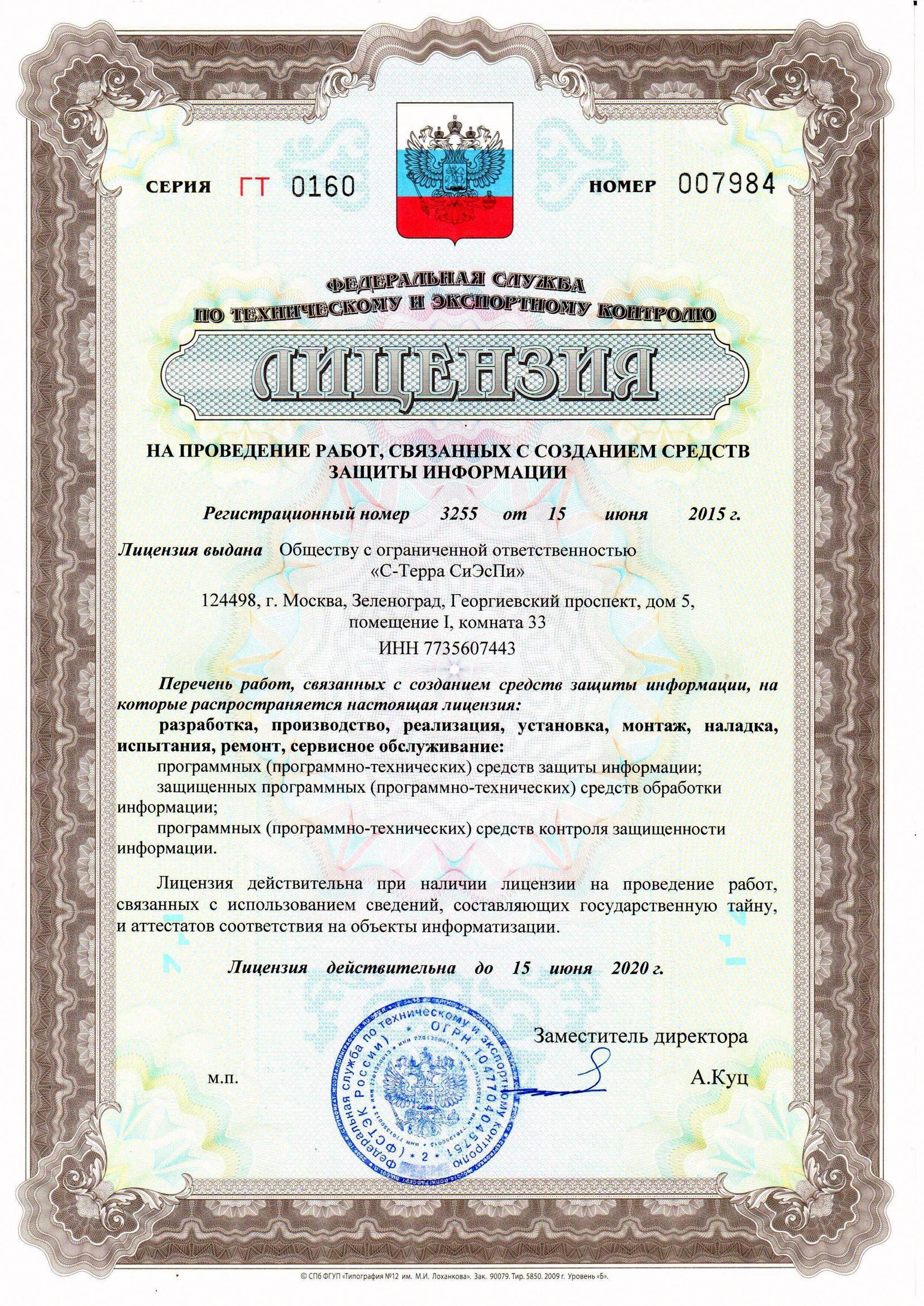 Лицензирование и сертификация в области защиты информации pdf управление качеством стандартизация и сертификация