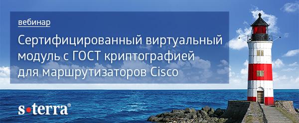 webinar_Sterra-CSCO-STVM