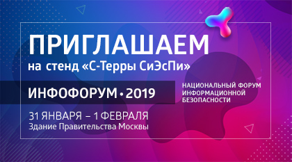Sterra-Infoforum-2019_news.jpg