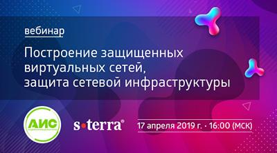 Sterra-AIS-webinar_17-04-2019